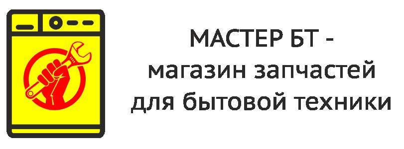 МАСТЕР БТ